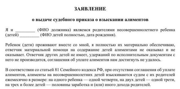 Заявление о выдаче судебного приказа о выдаче алиментов