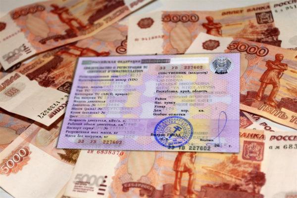 Госпощлина за регистрацию авто составляет 2 850 рублей