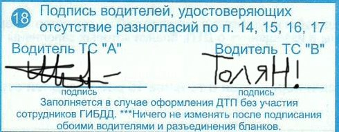 Завершающий пункт под номером 18 подразумевает проставление обоими сторонами аварии личных подписей