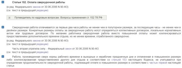 Статья 152. Оплата сверхурочной работы ТК РФ