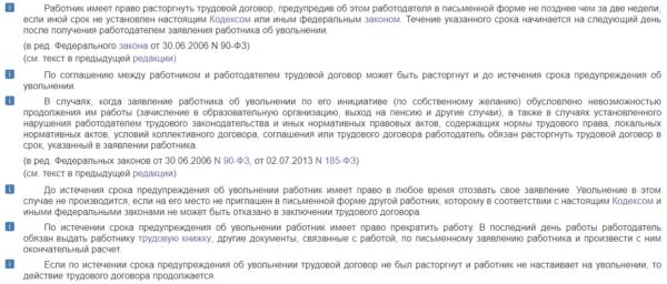 Статья 80. Расторжение трудового договора по инициативе работника (по собственному желанию)