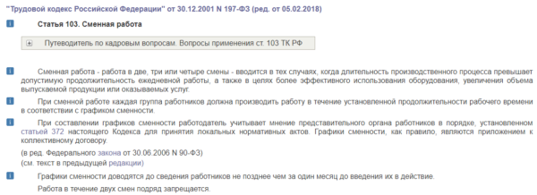 Статья 103. Сменная работа ТК РФ
