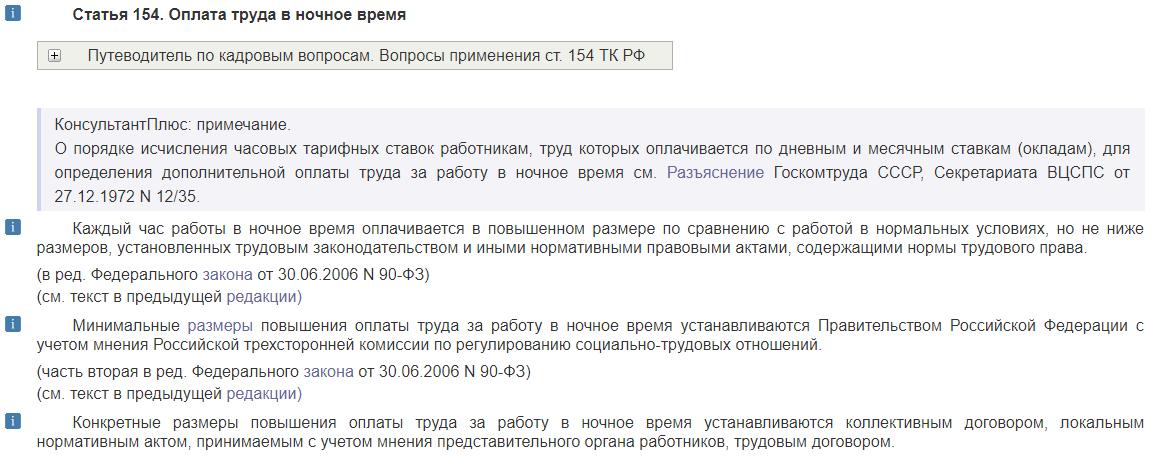 Статья 154. Оплата труда в ночное время ТК РФ