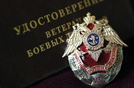 Изображение - Льготы ветеранам боевых действий в чечне lgoty-uchastnikam-boevyh-deystviy-v-chechne