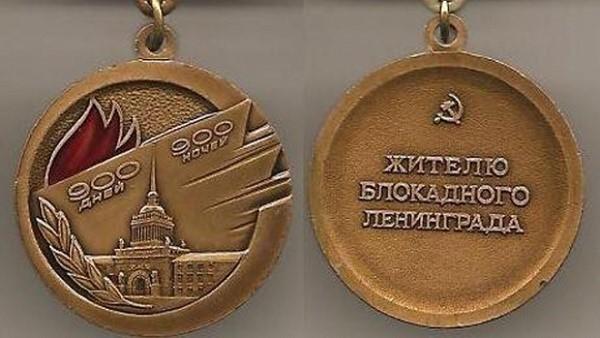 Люди, имеющие такую медаль, имеют и право на получение государственной материальной поддержки