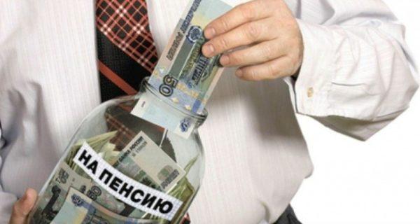 Многие россияне раньше откладывали деньги на случай нехватки пенсии