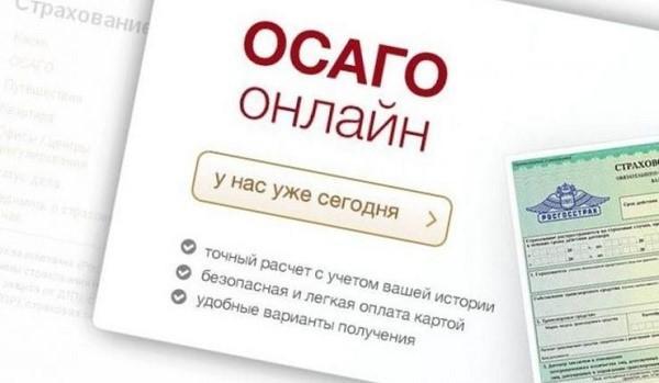 Где можно оформить электронный полис ОСАГО?