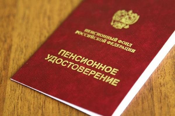 Пенсионное удостоверение дает гражданину определенные права, поэтому подделка подписи в этом документе карается законом