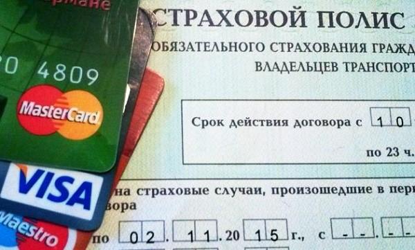 Полис можно переоформить также в электронном виде, и заплатить за процедуру дистанционно при помощи банковских карт