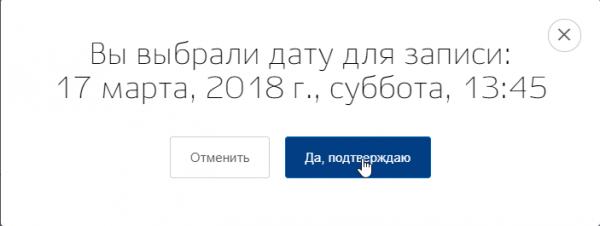 При подтверждении даты и времени пользователь автоматически записан на приём к специалисту