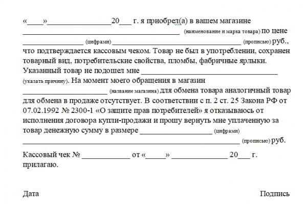 При составлении претензии можно ориентироваться на указанный образец