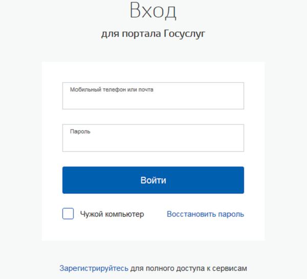 Регистрация на портале «Госуслуги»