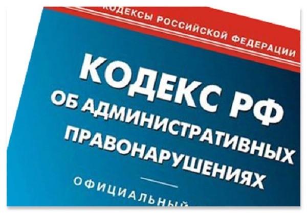 Изучите КоАП РФ, если желаете узнать дополнительную информацию