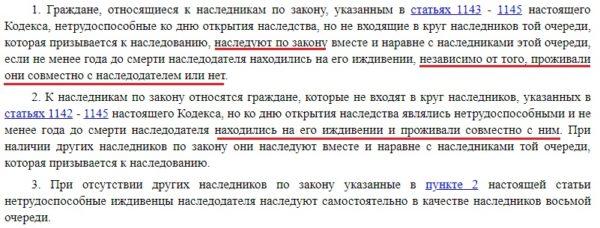 Статья 1148. Наследование нетрудоспособными иждивенцами наследодателя