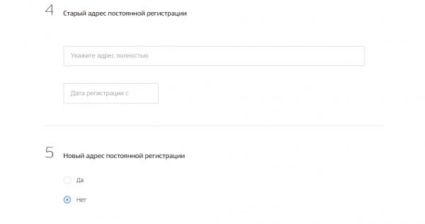 Выбирая пункт «Да», человек должен указать новый регистрационный адрес, если он находится в России