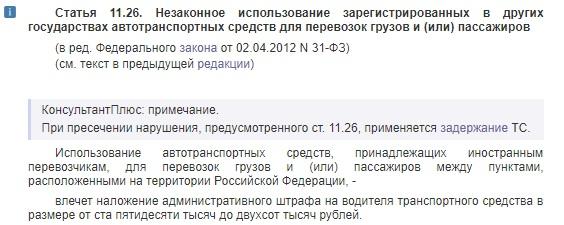 Статья 11.26. Незаконное использование зарегистрированных в других государствах автотранспортных средств для перевозок грузов и (или) пассажиров