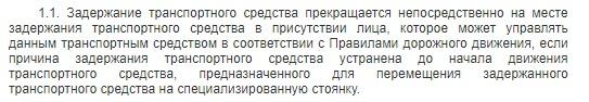 Статья 27.13. Пункт 1.1. Задержание транспортного средства