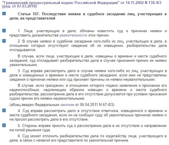 Статья 167. Последствия неявки в судебное заседание лиц, участвующих в деле, их представителей