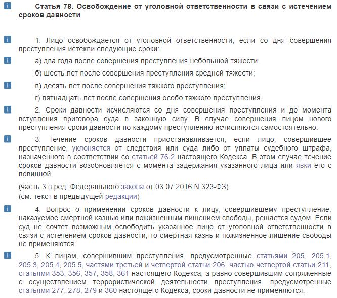 Статья 78. Освобождение от уголовной ответственности в связи с истечением сроков давности