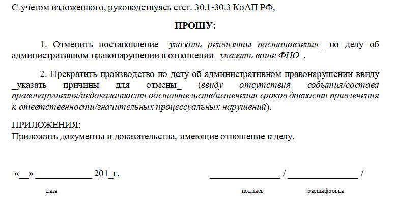 Документ нужно подписать и поставить внизу дату отправки