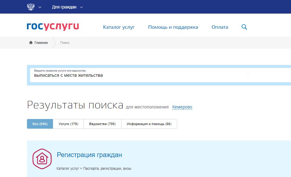 Единый поиск на портале очень удобен для быстрого обнаружения нужной информации