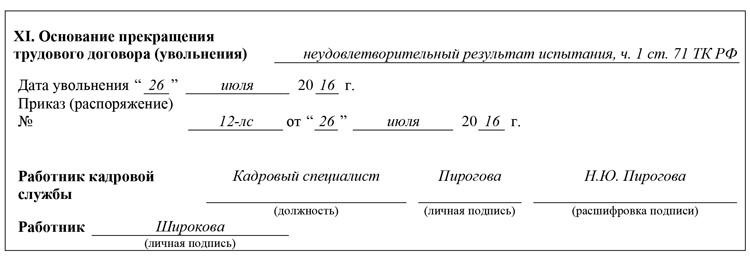 Личная карточка работника