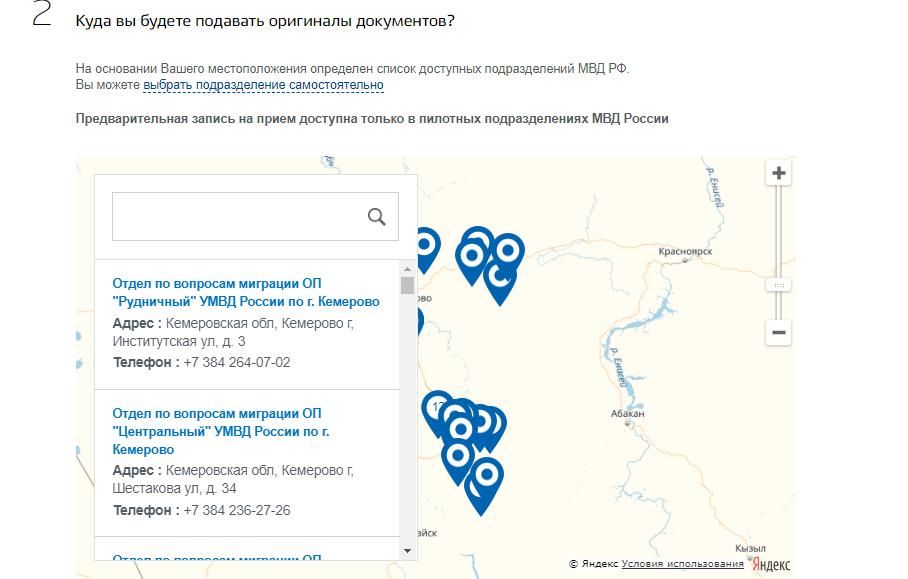 Местоположение всех филиалов указано на интерактивной карте
