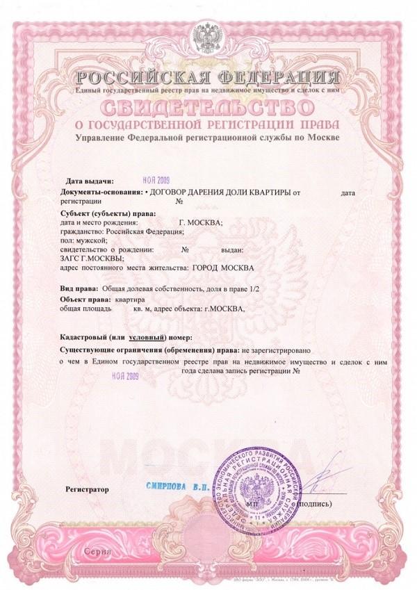 Образец ранее выдаваемого свидетельства, выданного на основании получения жителем города Москва доли квартиры в дар