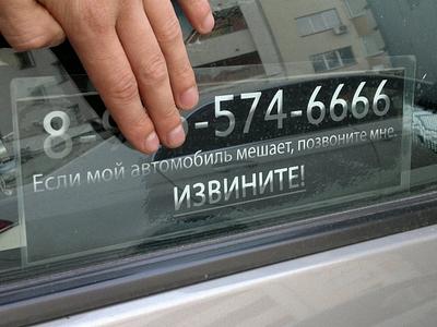 Иногда водители оставляют свой номер телефона