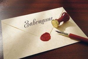 Понятие «обязательная доля» используется, только если было написано завещательное распоряжение.
