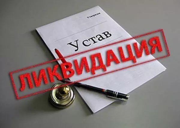 При ликвидации предприятия трудовые договора расторгаются со всеми сотрудниками