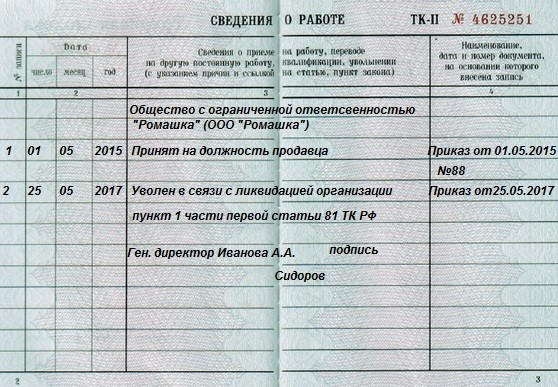 Пример заполнения трудовой книжки при ликвидации организации