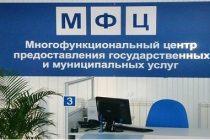 МФЦ появились во всех городах РФ в 2013-2014 годах