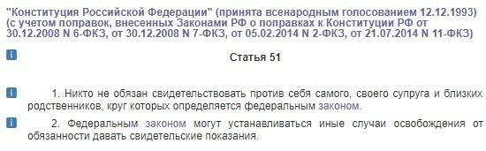 Конституция РФ статья 51