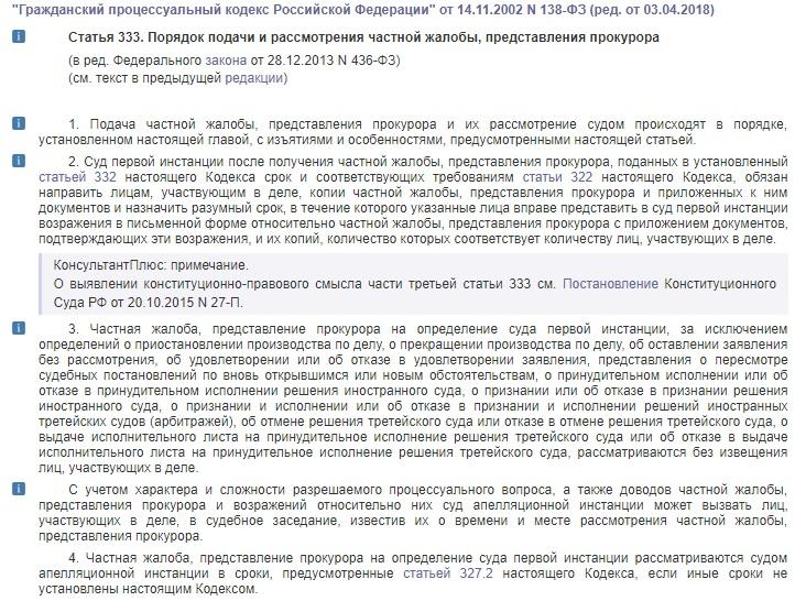 Статья 333. Порядок подачи и рассмотрения частной жалобы, представления прокурора