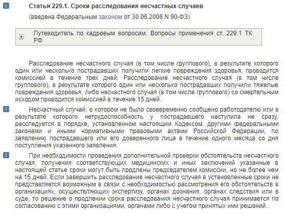 Статья 229.1. Сроки расследования несчастных случаев