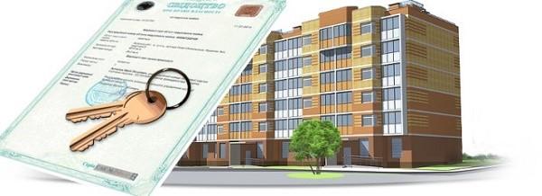 Найти квартиру по номеру свидетельства на право
