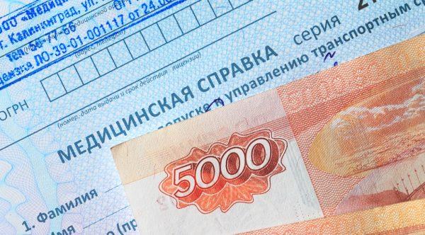 Стоимость справки варьируется от 2500 до 5000 рублей