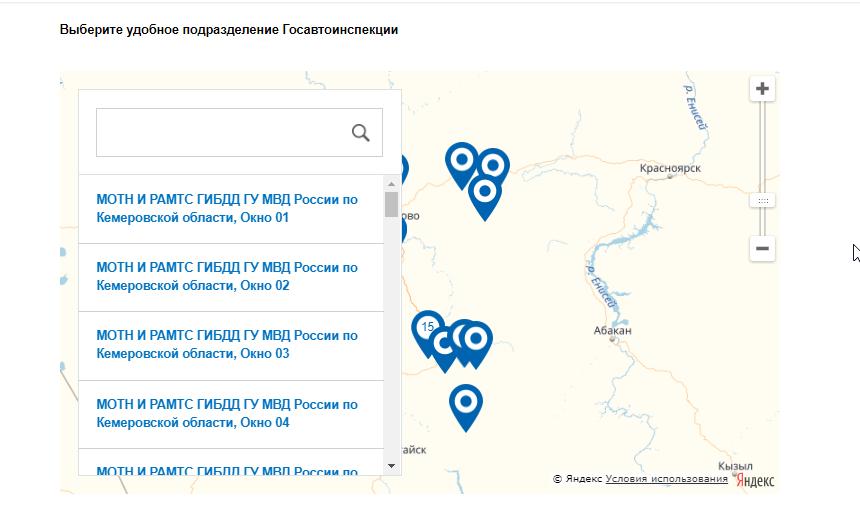 Нажимая на название конкретного подразделения, вы увидите его адрес, расположение на Яндекс.Карты и номер окна, в которое вам нужно будет подойти