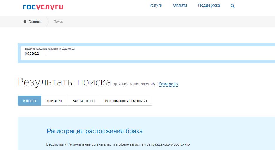 В результате сайт самостоятельно отыщет нужный раздел, подсветив ссылку синим цветом
