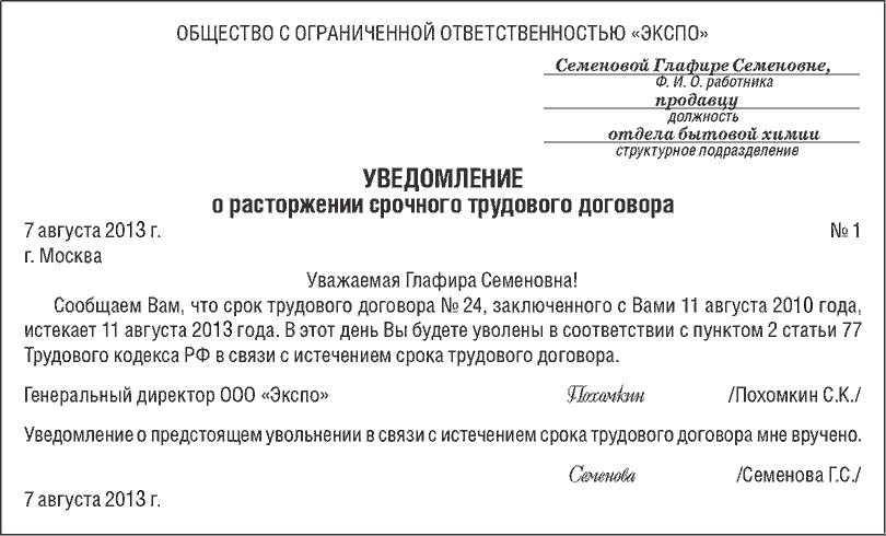 Образец уведомления о расторжении срочного контракта