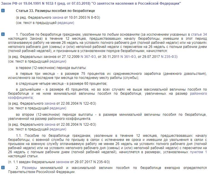 Статья 33. Размеры пособия по безработице