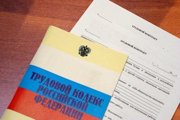 Данная область регулируется Трудовым Кодексом Российской Федерации