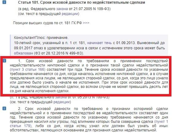 Softnews media group претензия