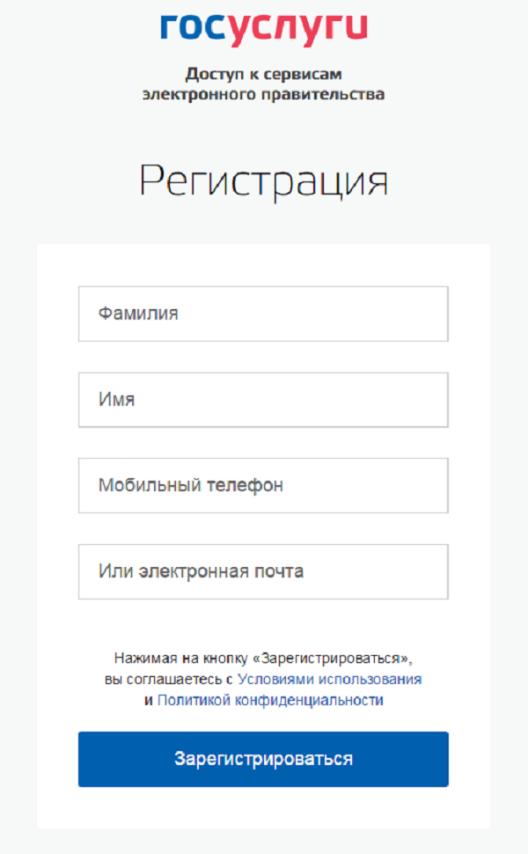 "Регистрация на портале ""Госуслуги"""