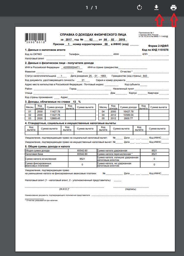 Кнопки сохранения и печати документа