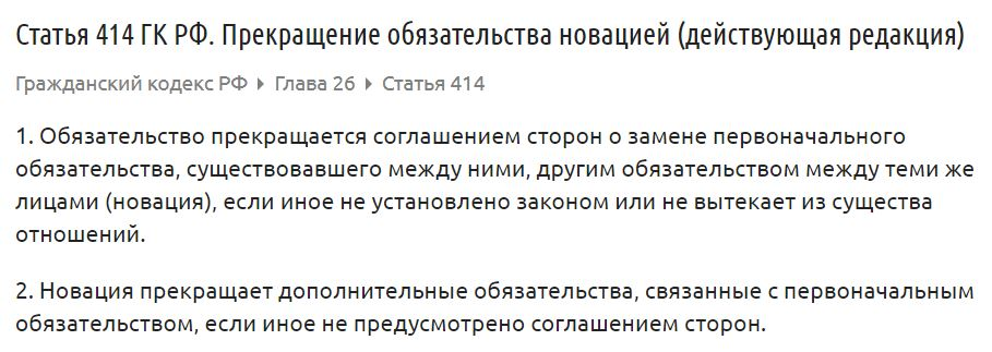 Новация описана в статье 414 Гражданского кодекса РФ