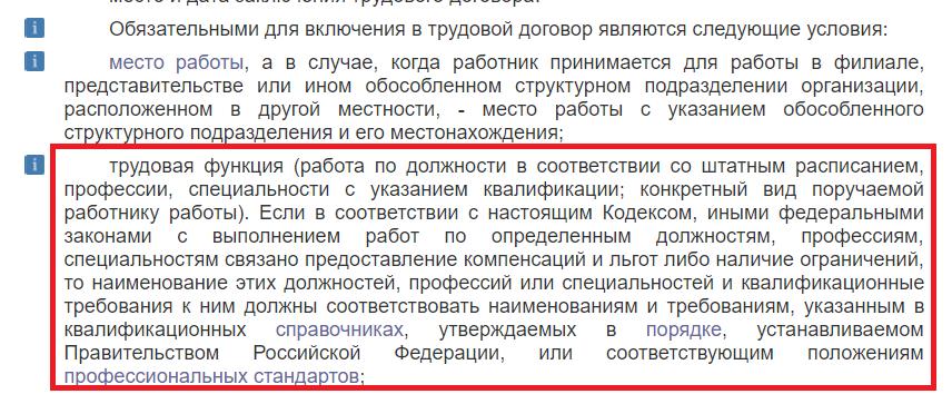 Определение трудовой функции, указанное в статье 57 ТК РФ