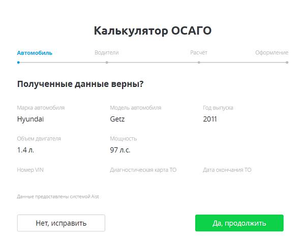 Как оформить полис ОСАГО через сайт Госуслуги – страхование ОСАГО онлайн