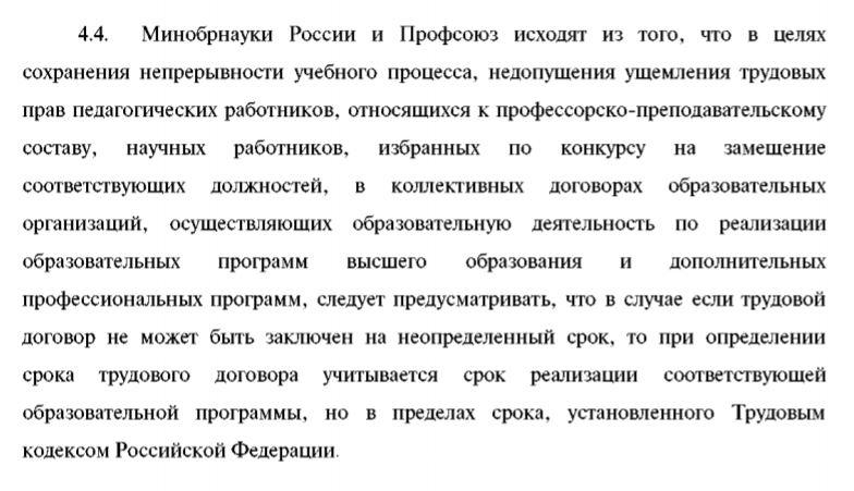 Пункт 4.4. отраслевого соглашения по организациям, находящимся в ведении Минобрнауки России на 2018-2020 годы
